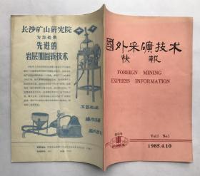 国外采矿技术快报【创刊号】 第一卷,第一期
