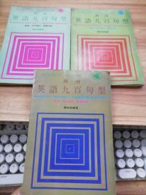 万用英语九百句型(3.4.5)三册