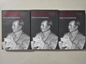 治国录:毛泽东与1949年后的中国(2 3 4册)3本合售