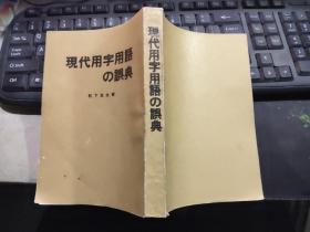 日文版-现代用字用语の误典