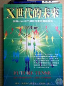 X世代的未来 前瞻2005年市场与社会的权威报告