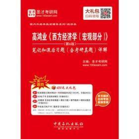 高鸿业西方经济学宏观部分第6版 中国石化出版社