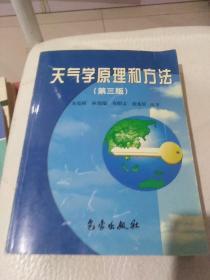 天气学原理和方法