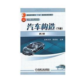 汽车构造 第3版(下册)
