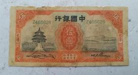民国老钱币: 中国银行 伍圆 中华民国二十年(1931年)印。天津版。编号z465626。收藏完好,保老保真!