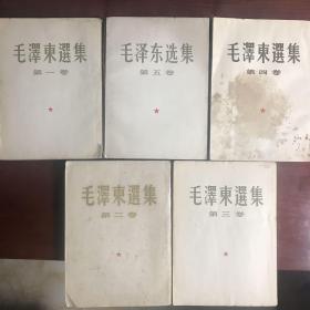 毛泽东选集繁体本第五卷简体