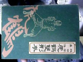 林世荣真传虎鹤双形拳  林先生像页面有撕裂封底有小破洞见图片