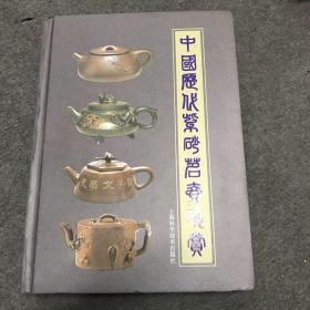 中国历代紫砂茗壶珍赏(精装本)