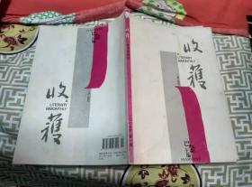 【珍罕】收获 2005 1  第一期 刊载 贾平凹 茅盾文学奖 作品 秦腔