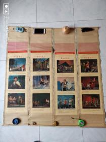 大文革经典轴式四条屏样板戏年画  智取威虎山  四条屏全  1970年一版一印 天津美术 见图