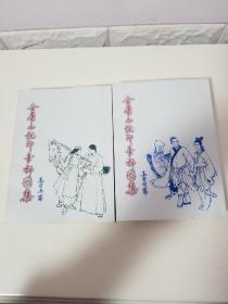 金庸武侠小说印章插图集  包邮