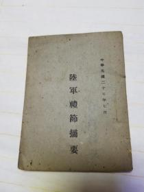 1936年刊印国民党陆军礼节摘要