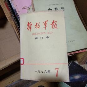 解放军报合订本1978年7