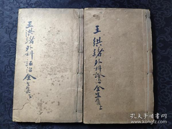 11792稀见,清同治五年精刻本《外科证治全生》一套两厚册全,外科著作。五卷。清·许克昌、毕法合撰。刊于1831年。