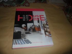 把房子住成家:从空间到细节的家居设计灵感集 (16开 正版现货)