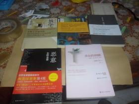 东野圭吾作品集 共5册合售 (正版现货) 书目见描述