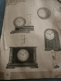 满洲时期钟表广告书有残缺。