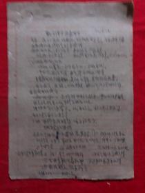 1962年梁处长传达地委批示等,书写7页