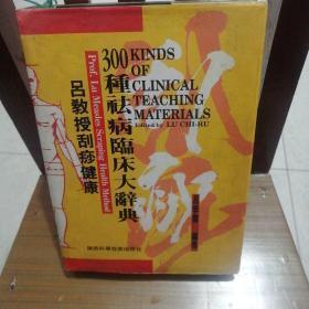 吕教授刮痧健康300种祛病临床大辞典