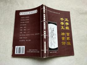 中华传世名著经典文库