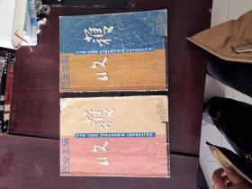 收获2000年第三、五期和2002年第1、5期四本