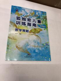 孤独症儿童训练指南:全新版.教学策略【含一张光盘】