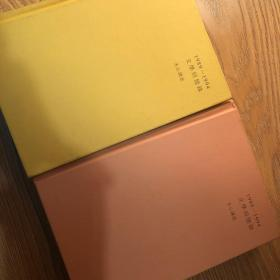 1989—1994文学回忆录(全2册) 木心 讲述
