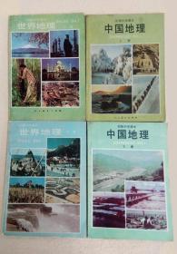 初中中国地理世界地理全套80年代
