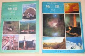 90年代高中地理课本教科书全套上下册 未使用 新的
