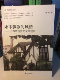永不飘散的风情:上海的历史文化风貌区
