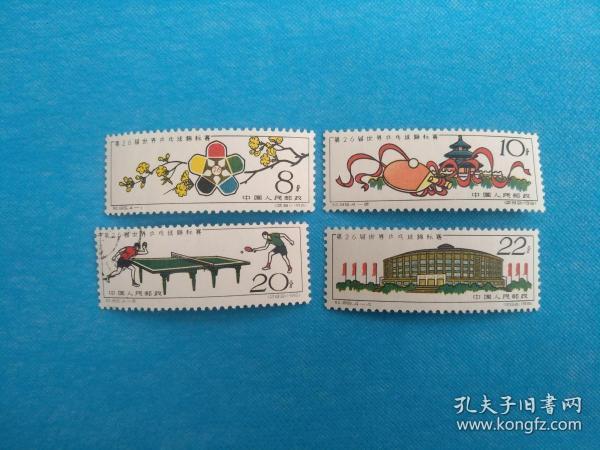 纪86第26届世界乒乓球锦标赛  1套(3新1盖)(邮票)