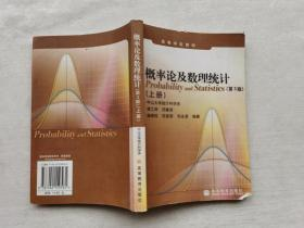 概率论及数理统计(上册)