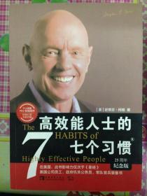 高效能人士的七个习惯