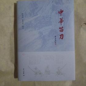 中华苗刀(题词签钤本)