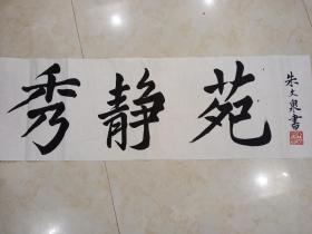 上将朱文泉书法 南京军区司令员