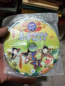 DVD1996-2007年春节联欢晚会难忘今宵