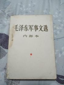 毛泽东军事文选内部本