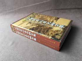 中国传世山水名画全集 (精装 上下全二册)