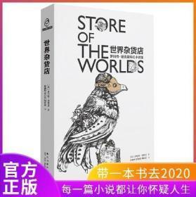 世界杂货店