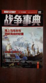 《战争事典006》(小16开平装 铜版彩印)九品