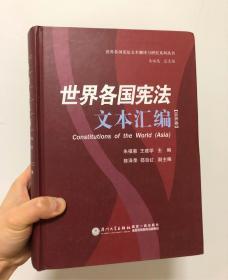 世界各国宪法文本汇编(亚洲卷)