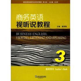 商务英语视听说教程(3)教师用书 正版 姜荷梅,王立非,孟庆亮,吴慧珍 9787544647380