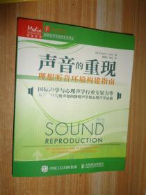 声音的重现:理想听音环境构建指南