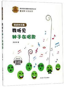 我听见种子在唱歌/名家悦享系列·安武林文集