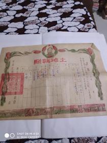 民国三十年土地执照(海城县)带毛像