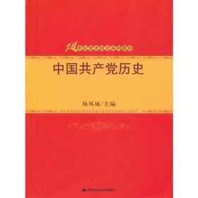 中国共产党历史 正版 杨凤城 主编 9787300126333