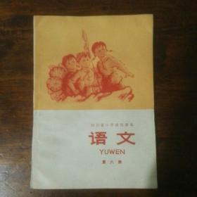 四川省小学试用课本语文第六册