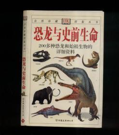 DK自然珍藏图鉴丛书 恐龙与史前生命