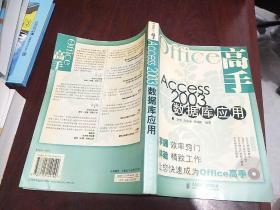 Access2003数据库应用(无光盘)