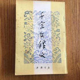 巜千字文释义》中国书店影印